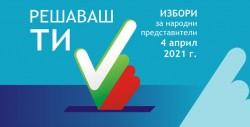 Вписване на избиратели в избирателния списък по настоящ адрес в изборите за народни представители на 04 април 2021 г.