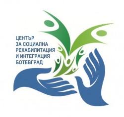 Центърът за социална рехабилитация и интеграция в Ботевград навършва четири години