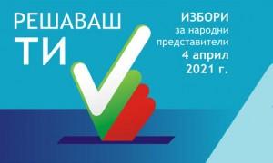Вижте всички кандидати за депутати от 26-и МИР София област