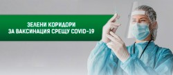 Само 45 членове на СИК са заявили желание да се ваксинират