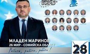 Листата на ГЕРБ за София област ще бъде представена в Ботевград