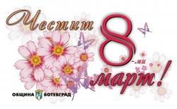 Кметът Иван Гавалюгов поздравява дамите по случай Международния ден на жената