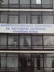 """""""Зелен коридор"""" в МБАЛ """"Проф. д-р Ал. Герчев"""" на 31 март - сряда"""