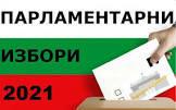 Резултати за РИК СОФИЯ област