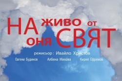 """""""На живо от оня свят"""" гостува в Ботевград"""