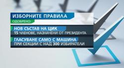 Депутатите намалиха броя на членовете на ЦИК