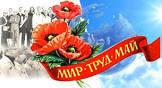 1 май е - Денят на труда и на международната работническа солидарност