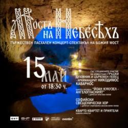 """Тържествен Пасхален благотворителен концерт """"МОСТ НА НЕБЕСАТА"""""""