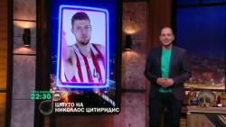 Александър Везенков: Баскетболът е много труден спорт. Трябва да тренираш, трябва да жертваш собствено време, трябва да има лишения и не знам дали в България сме готови за тези лишения