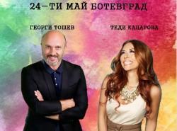 Теди Кацарова и Георги Тошев – гости в Ботевград по повод 24-ти май