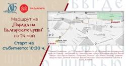 """Сдружение Азбукари организира """"Парад на буквите"""""""