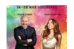 По повод 24-ти май в Ботевград гостуват Теди Кацарова и Георги Тошев