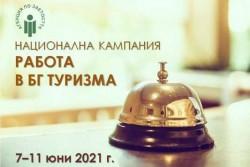 Агенцията по заетостта организира кампания в подкрепа на туризма