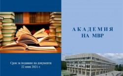 Академията на МВР разработи електронни брошури за кандидатстудентската си кампания
