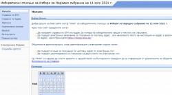 Всички избиратели могат да проверят адреса на избирателната си секция в интернет и чрез СМС