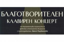 Благотворителен клавирен концерт в Ботевград