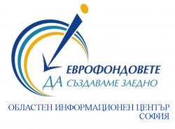 Областен информационен център ще представи новите възможности за европейско финансиране