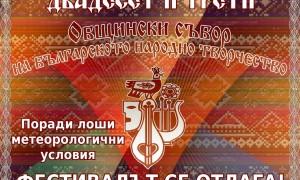 Общинският събор на българското народно творчество в Правец се отлага