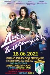 """Прожекцията на """"Диви и щастливи"""" ще се състои под формата на автокино на паркинга на """"Арена Ботевград"""""""