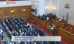 С кворум от 214 народни представители започна 46-ото Народно събрание