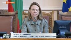 Ива Митева отново беше избрана за председател на Народното събрание