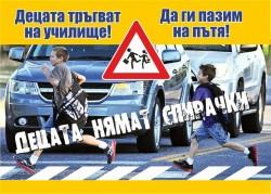Децата тръгват на училище! Да ги пазим на пътя!