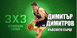 Предстои 3х3 турнир в памет на Митко Пенчев