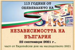 """Отбелязваме 113 години Независимост и откриваме """"Музей на открито"""" като част от Европейските дни на наследството 2021"""