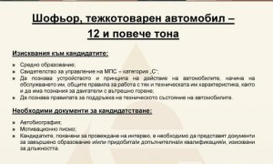 """""""Елаците-Мед"""" АД обявява свободна работна позиция"""