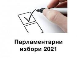 """ЦИК определи възнагражденията, които ще получат членовете на СИК за изборите """"2 в 1"""""""
