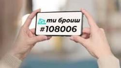 """""""Ти Броиш 3.0"""" търси """"пазители"""" на вота на 14 ноември"""