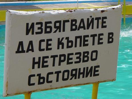 На басейн ..