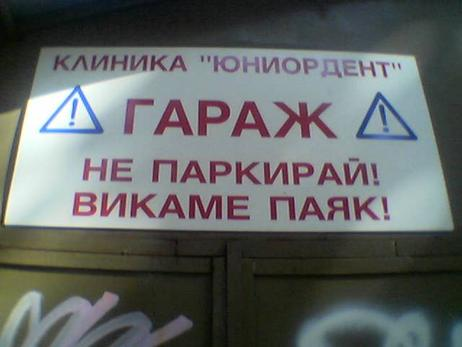 Внимание !