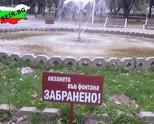 лизането във фонтана е ЗАБРАНЕНО!!!