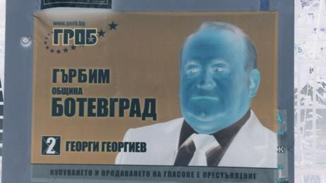 Предизборна кампания.