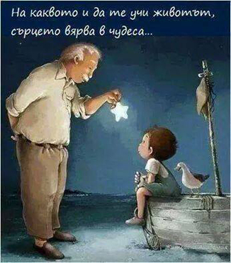 На каквото и да те учи живота