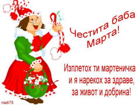 Botevgrad m4hsunfo