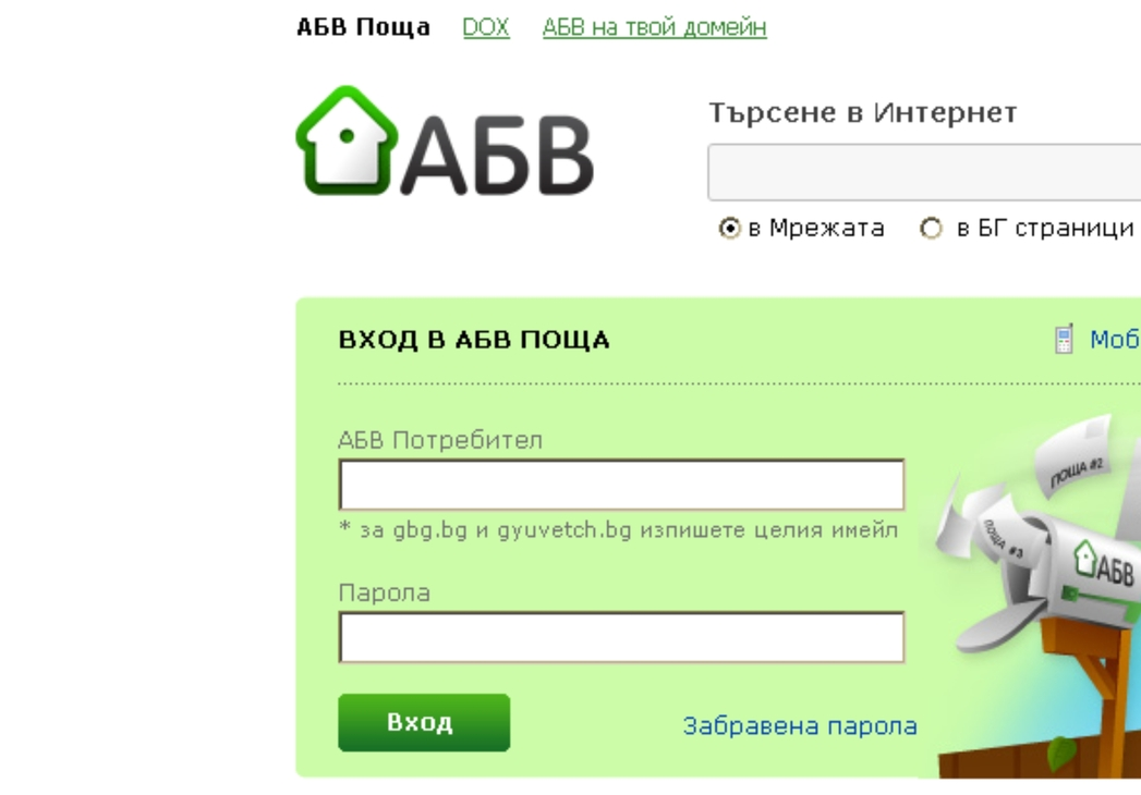 Botevgrad.com :: Продават сайта АБВ.бг (Новини, Ботевград)