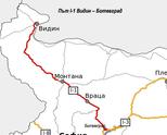През март стартира обществената поръчка за изграждането на първия участък от пътя Видин – Ботевград