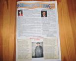 "Вестник ""Ясеновски глас"" запечатва живата история на СУ ""Христо Ясенов"""