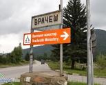 Газоподаването към Врачеш е спряно поради възникнала авария
