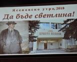 """""""Ясеновско утро"""" 2018 г. остава вече в историята на СУ """"Христо Ясенов"""""""