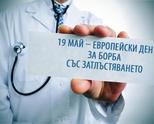 РЗИ - Софийска област: Затлъстяването се превръща в един най-големите проблеми на 21 век