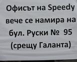 СПИДИ Експрес офис Етрополе отново e с нов адрес