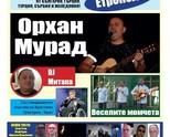 """МЕЖДУНАРОДЕН КОНЦЕРТ НА НЕЗРЯЩИ: """"Балканите пеят и свирят заедно"""""""