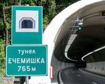 """Утре от 13 ч. до 16:30 ч. движението в тунел """"Ечемишка"""" на АМ """"Хемус"""" ще се осъществява в една лента в тръбата за София"""